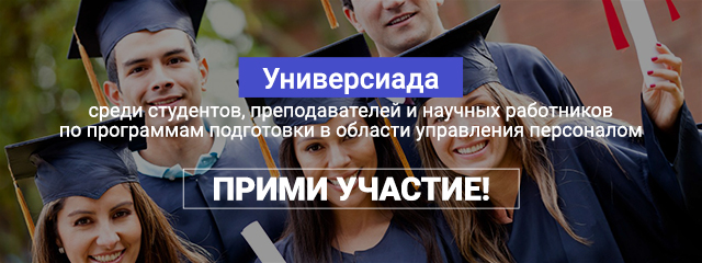 Универсиада_прими_участие4